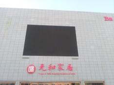 元和建材城LED显示屏