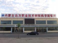 内蒙古北方职业技术学院LED显示屏