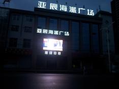 亚辰海派广场LED显示屏